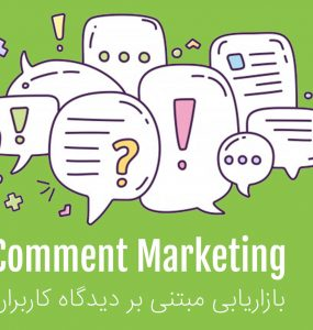 Comment_Marketing