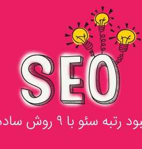 improve-seo-ranking