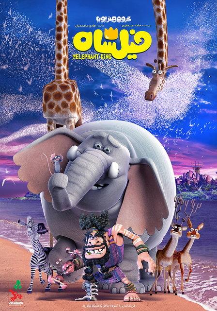 انیمیشن فیل شاه