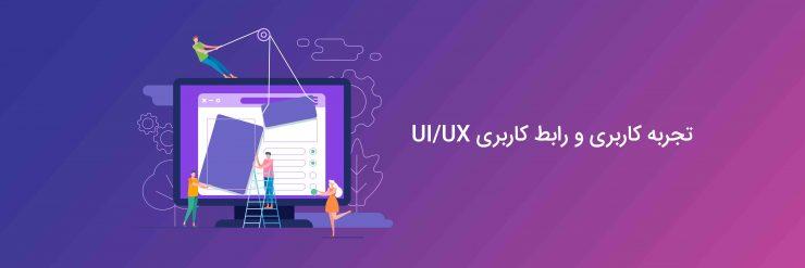 banner ui ux
