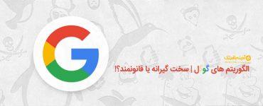 algorithm google