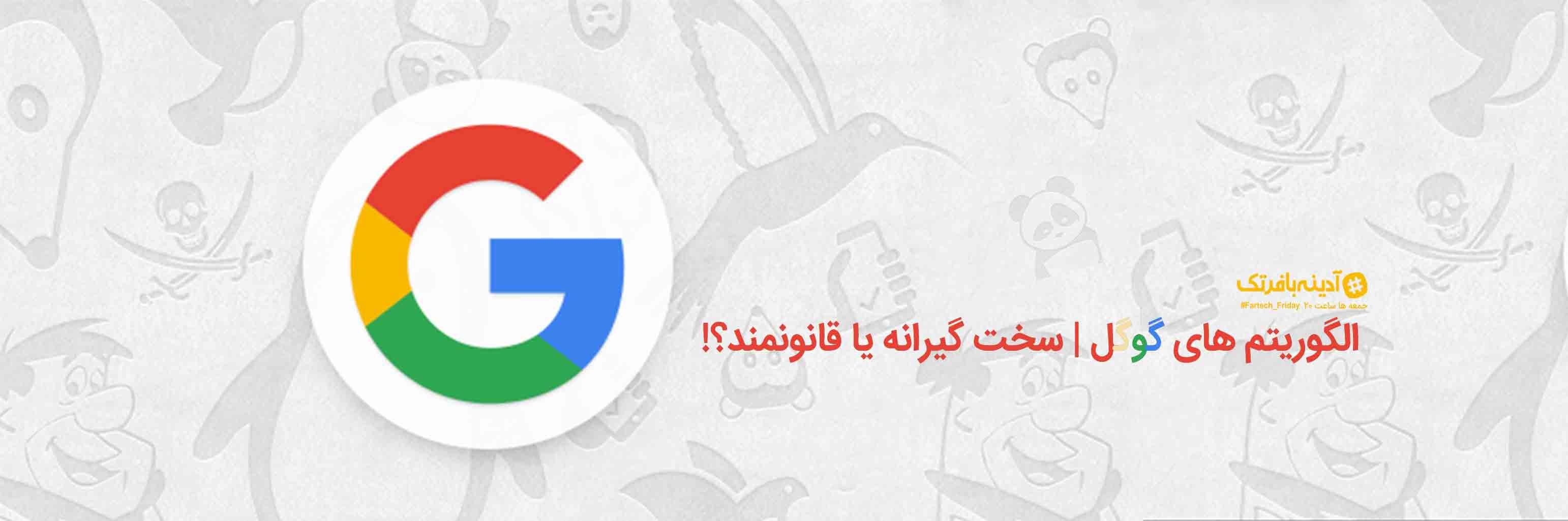 الگوریتم های گوگل | سخت گیرانه یا قانونمند؟!