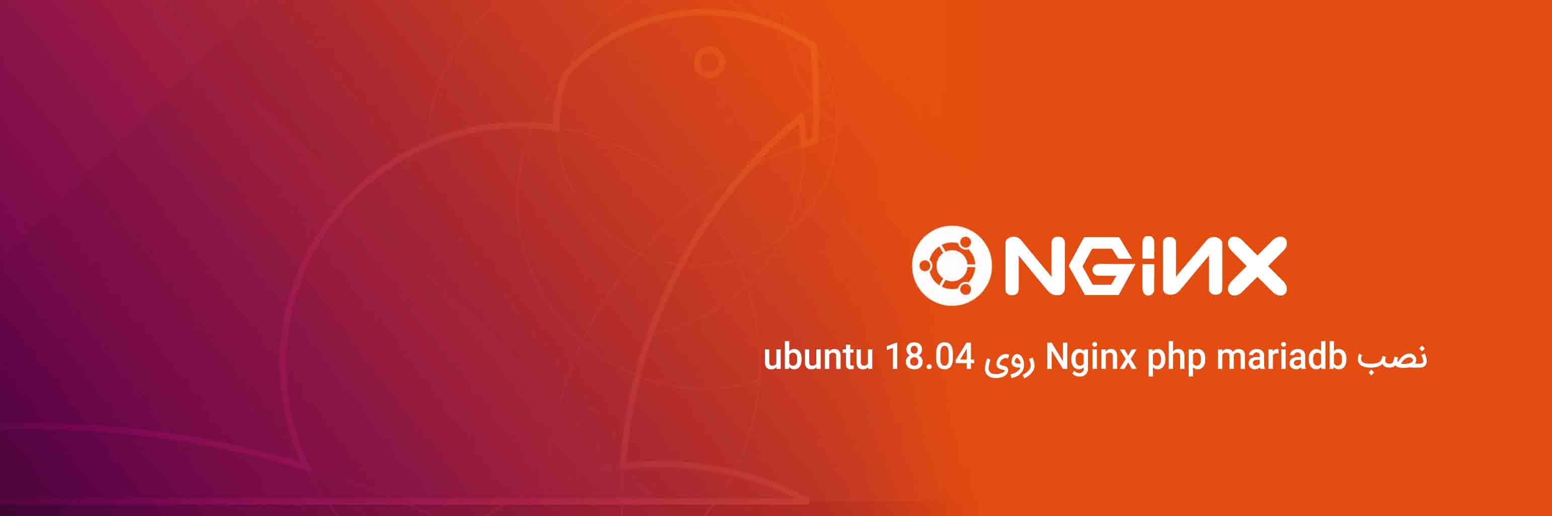 نصب Nginx php mariadb روی ubuntu 18.04
