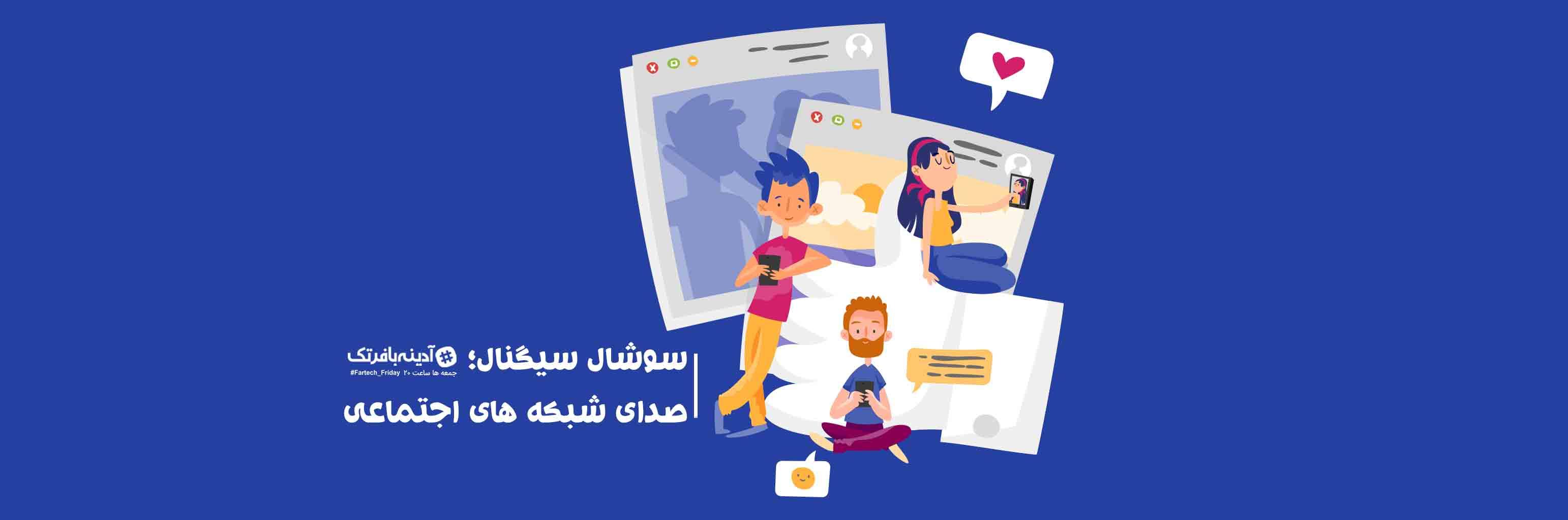 سوشال سیگنال؛ صدای شبکه های اجتماعی