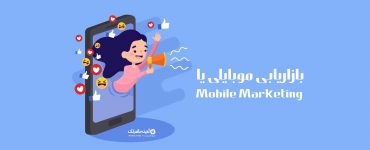 بازاریابی موبایلی یا Mobile Marketing