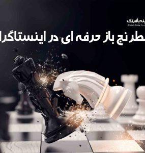 شطرنج باز حرفه ای در اینستاگرام