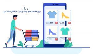 راهنمای خرید حرفه ای