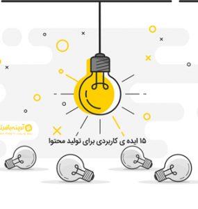 15 ایده تولید محتوا