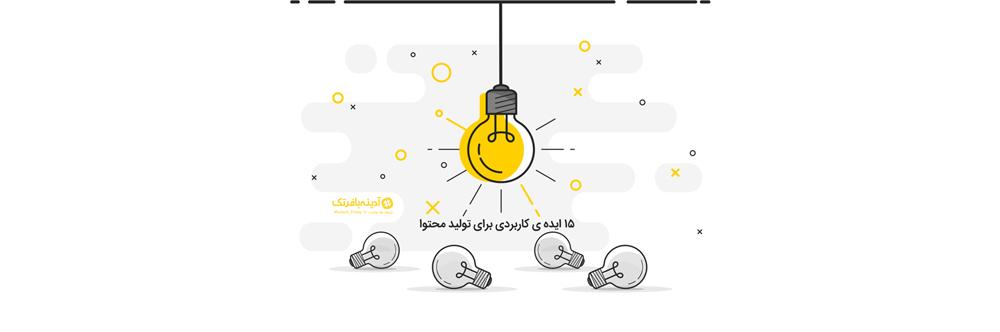 ۱۵ ایده ی کاربردی برای تولید محتوا