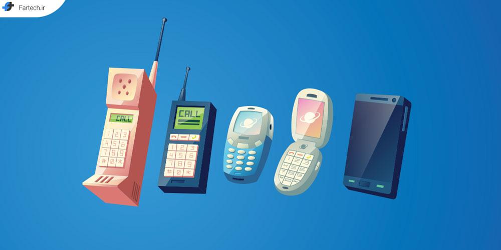 گوشی نسل های قبل