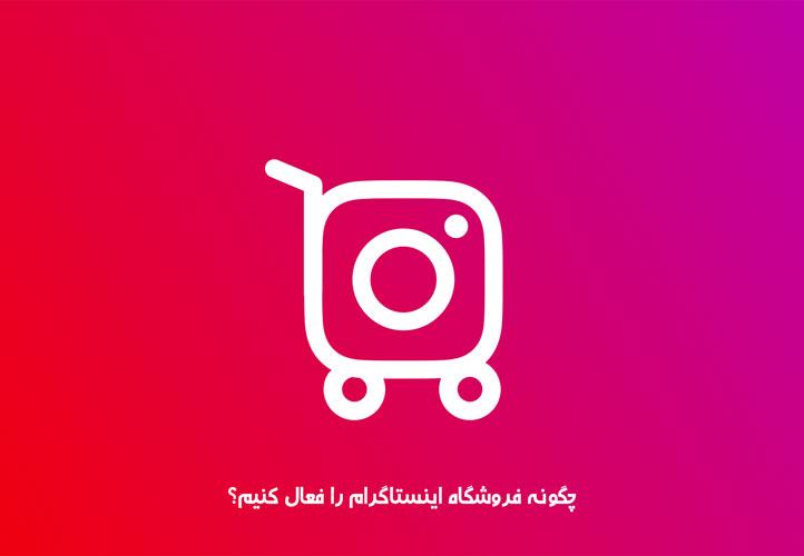 چگونه فروشگاه اینستاگرام را فعال کنیم؟
