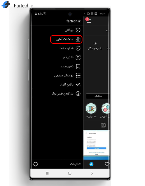 اطلاعات آماری اینستاگرام