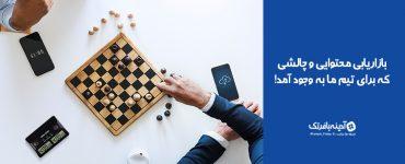 چالش بازاریابی محتوایی