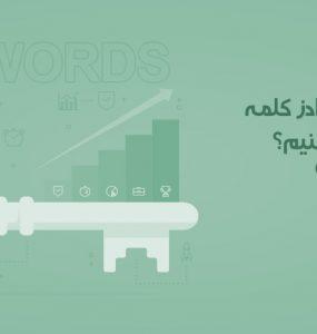 چگونه برای گوگل ادز کلمه ی کلیدی انتخاب کنیم؟