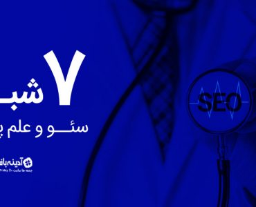 شباهت های سئو و علم پزشکی