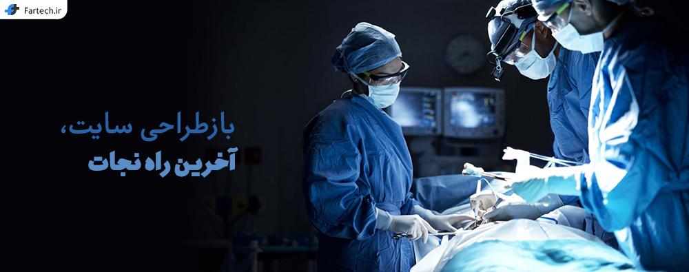 ۷ شباهت سئو و علم پزشکی