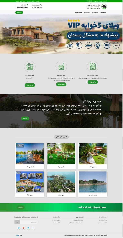 طراحی سایت چادگان