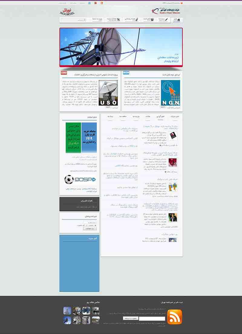 طراحی سایت شرکت ارتباطات کوه نور فن آوا