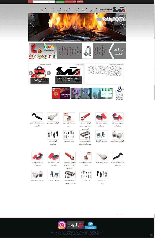 طراحی سایت شرکت ایران پتک