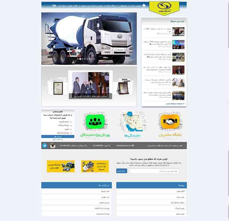 طراحی سایت شرکت سیبا موتور