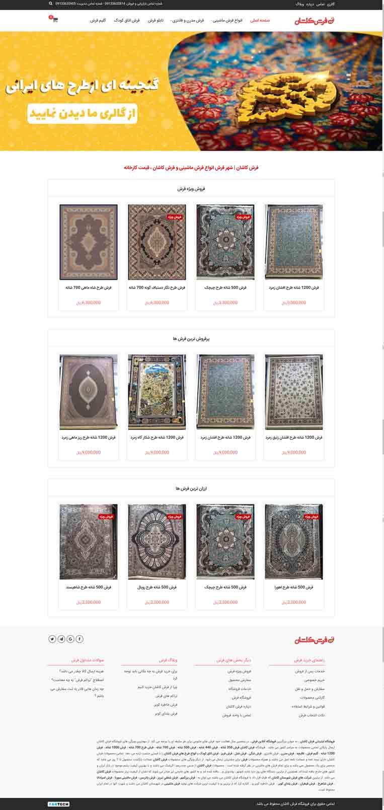 طراحی فروشگاه آنلاین فرش کاشان