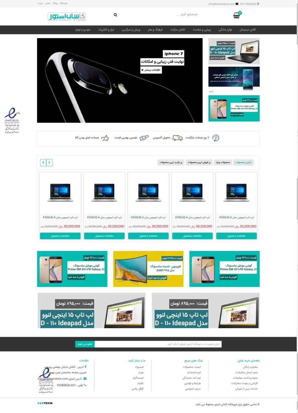 طراحی فروشگاه آنلاین کاشان استور