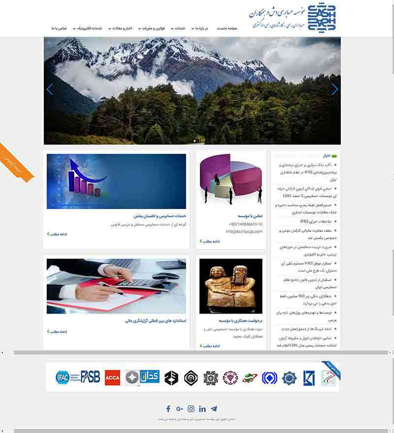 طراحی سایت موسسه حسابرسی دش و همکاران