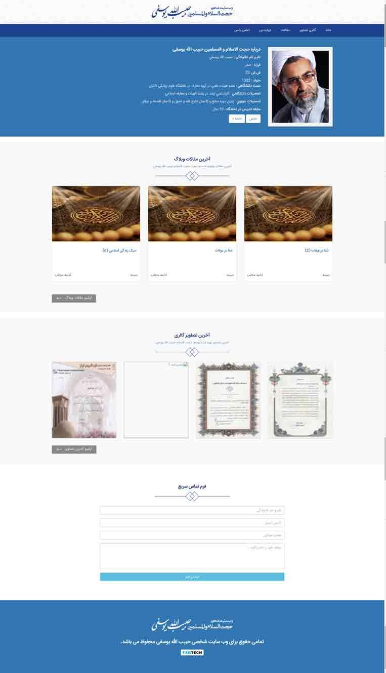 طراحی سایت حجت الاسلام و المسلمین یوسفی