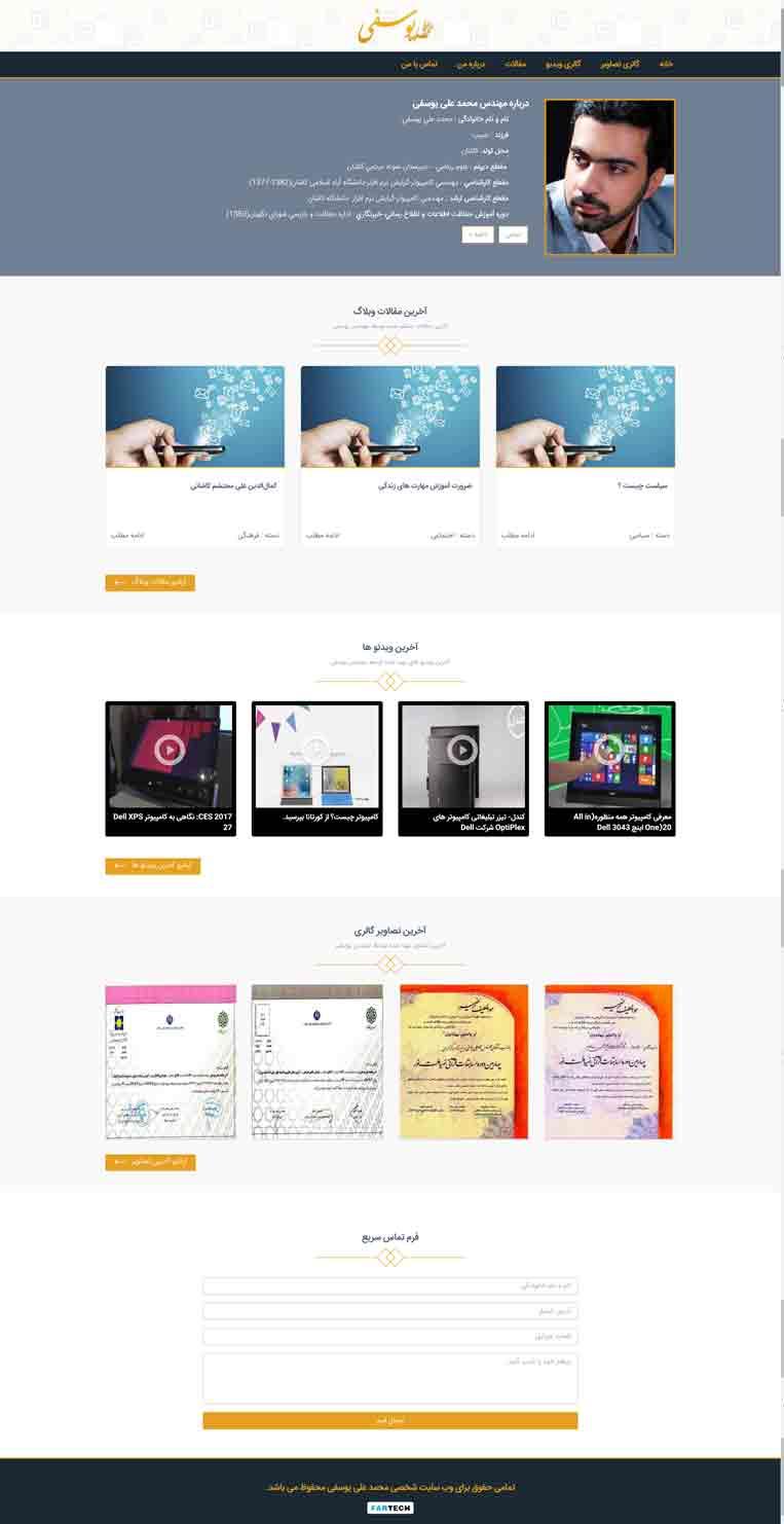 طراحی سایت شخصی مهندس یوسفی