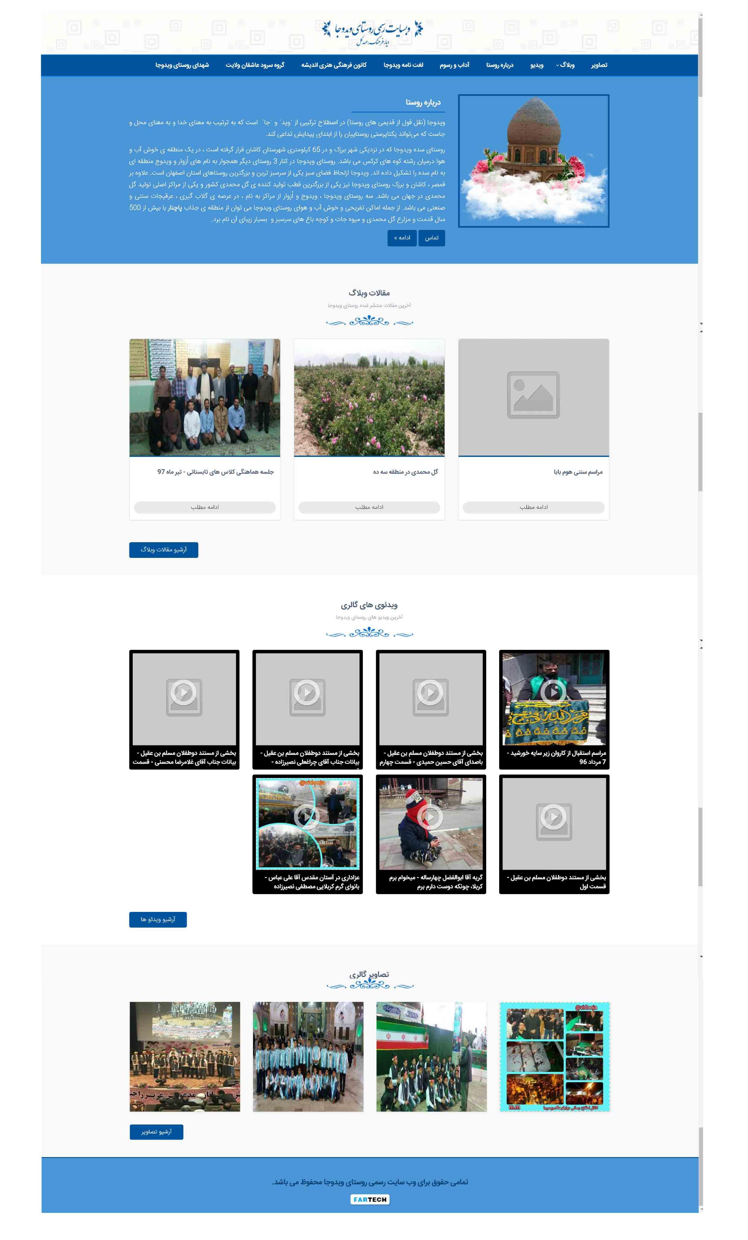 طراحی سایت روستای ویدوجا