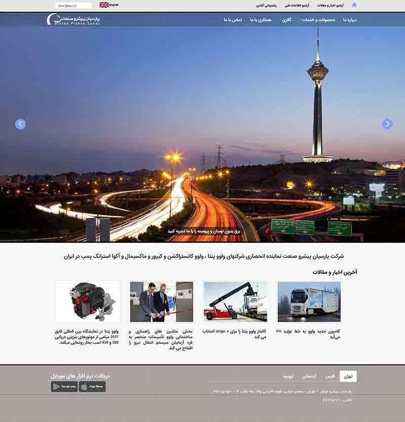 طراحی سایت شرکت پارسیان پیشرو