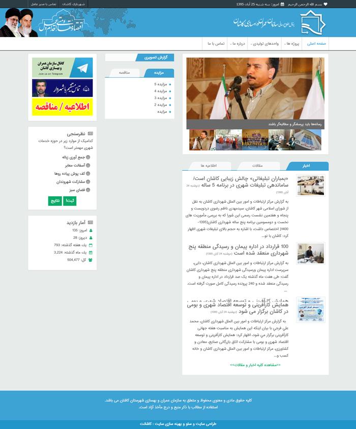 طراحی سایت سازمان عمران و بهسازی کاشان