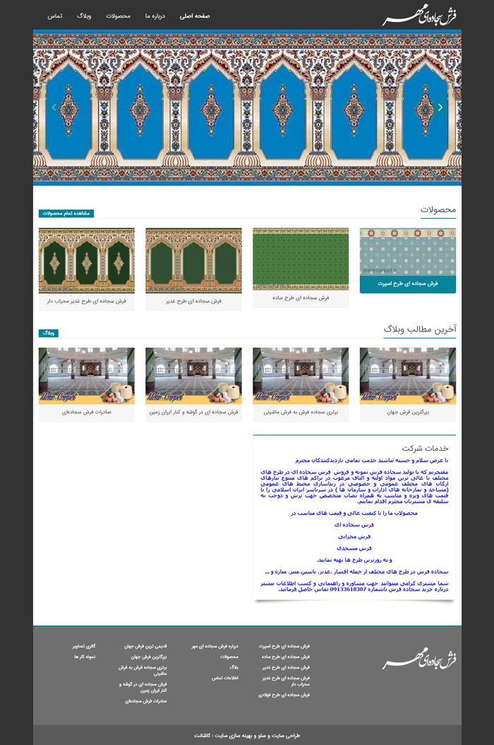 طراحی سایت شرکت فرش سجاده ای مهر