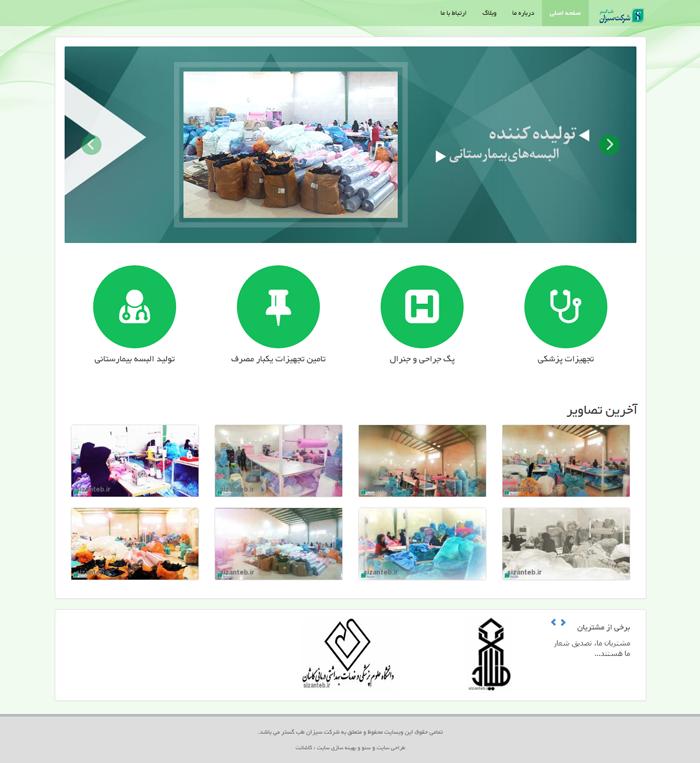 طراحی سایت شرکت سیزان طب