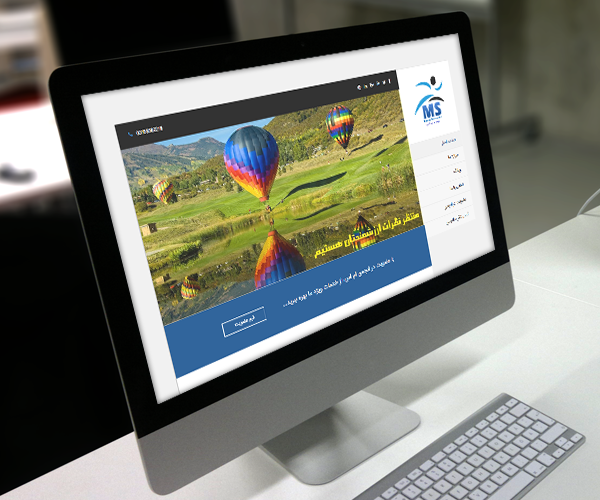 طراحی سایت انجمن ام اس كاشان