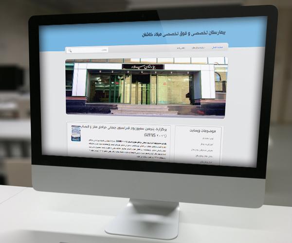 طراحی سایت بیمارستان میلاد کاشان