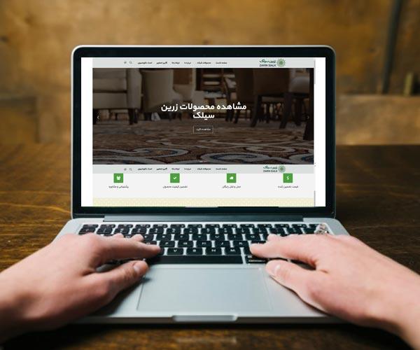 طراحی سایت فرش زرین سیلک