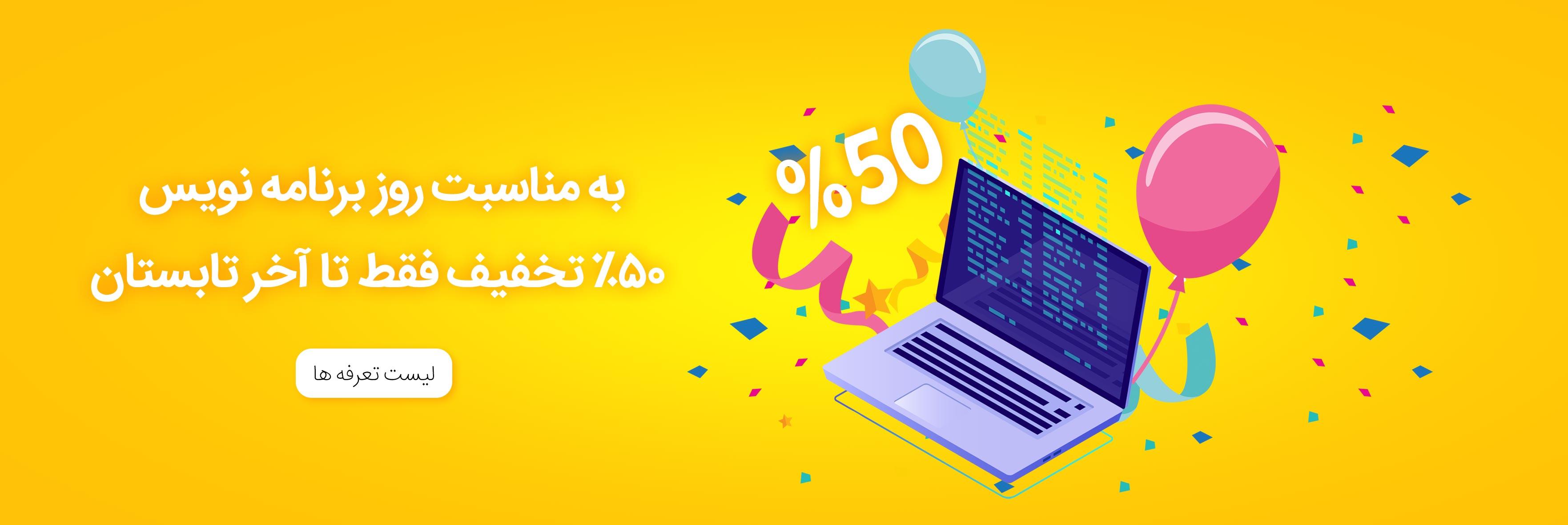 50%تخفیف ویژه روز برنامه نویس، فقط تا آخر تابستان