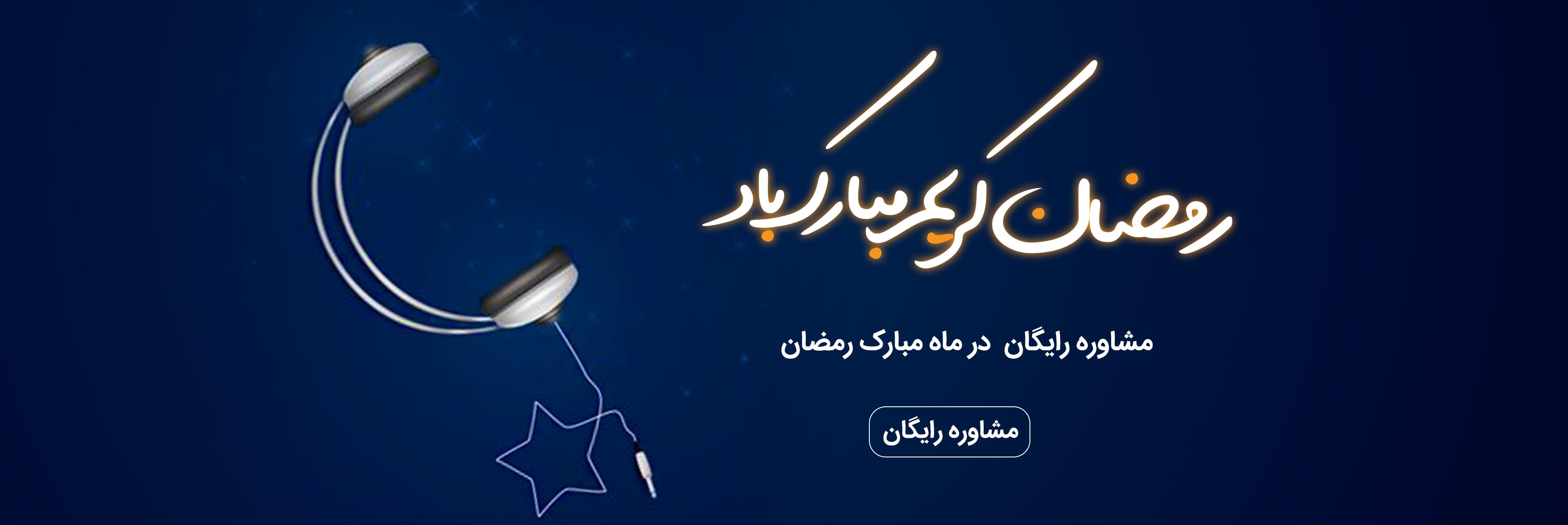 مشاور رایگان در ایام ماه مبارک رمضان